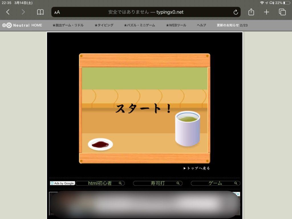寿司 打 練習 タイピング
