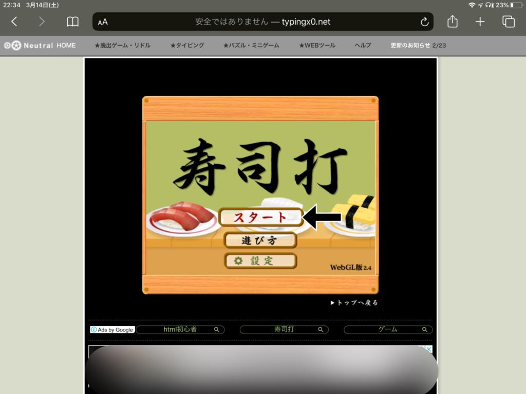 打 寿司 タイピング 練習